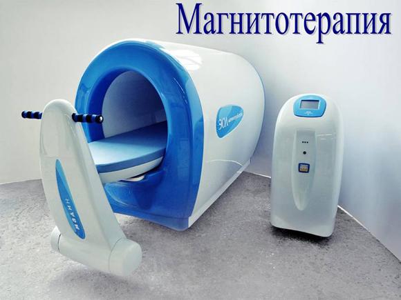 Чем помогает магнитотерапия
