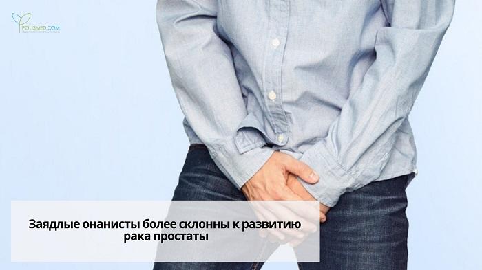 Боль в промежности у мужчины