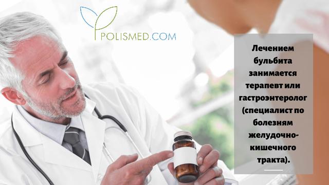 polismed.com, бульбит., причины, симптомы,, диагностика, и, лечение, патологии